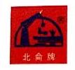 宁波市北仑金属线缆有限公司 最新采购和商业信息