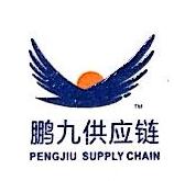 深圳鹏九供应链服务有限公司