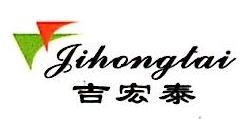 深圳市吉宏泰科技有限公司 最新采购和商业信息
