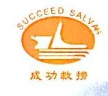 上海成功水域工程有限公司