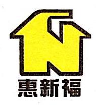 惠州市惠新福实业有限公司 最新采购和商业信息