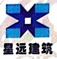 四川星远建筑工程有限公司