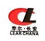 李尔长安(杭州)汽车座椅有限责任公司