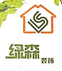 江西绿森装饰工程有限公司 最新采购和商业信息