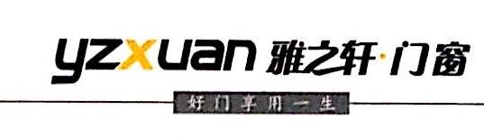 四川雅之轩门窗有限公司 最新采购和商业信息
