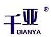 济南千亚净化设备有限公司 最新采购和商业信息