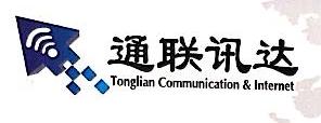 北京通联讯达科技发展有限公司