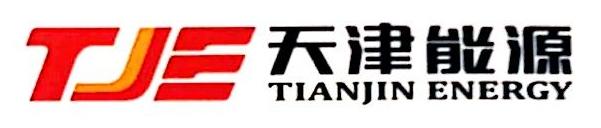 天津市津能燃料有限公司 最新采购和商业信息