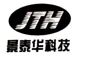 深圳市景泰华科技有限公司 最新采购和商业信息