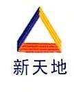 新兴县新天地彩铝隔热瓦有限公司 最新采购和商业信息