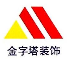 深圳市金字塔装饰设计工程有限公司 最新采购和商业信息