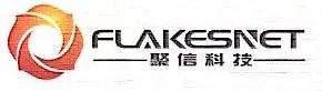 聚信互联(北京)科技有限公司 最新采购和商业信息