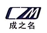 沈阳成之名商贸有限公司