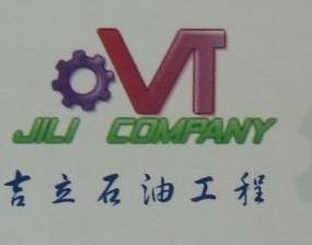 濮阳市吉立石油工程有限公司 最新采购和商业信息