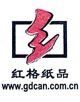 广州红格纸品发展有限公司 最新采购和商业信息