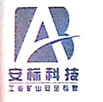 重庆安生崴科技有限公司