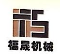 合肥福晟机械制造有限公司 最新采购和商业信息