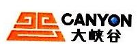 深圳市大峡谷模型设计有限公司 最新采购和商业信息