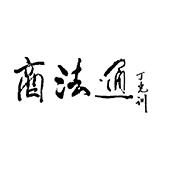 南京商法通法律咨询服务有限公司