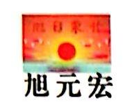 厦门旭元宏工贸有限公司 最新采购和商业信息