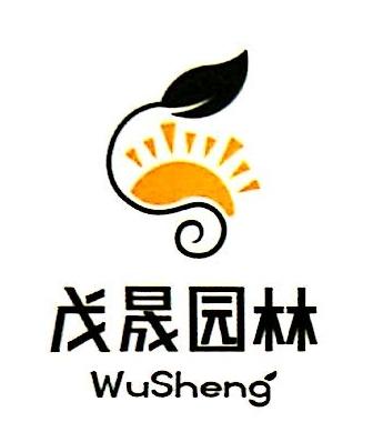 广东戊晟建设有限公司 最新采购和商业信息