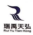 瑞禹天弘(北京)科技有限公司 最新采购和商业信息