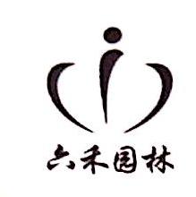 福州六禾园林景观工程有限公司 最新采购和商业信息