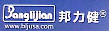 深圳市邦力健科技有限公司