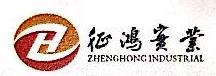广东征鸿实业有限公司 最新采购和商业信息