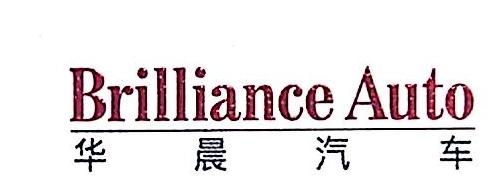 沈阳华晨专用车有限公司 最新采购和商业信息