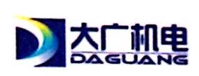 大连大广机电工程有限公司 最新采购和商业信息