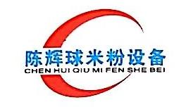 东莞市陈辉球米粉设备有限公司 最新采购和商业信息