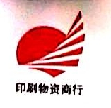 南通鑫宇印刷物资有限公司