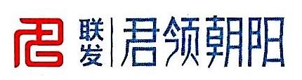 联发集团南昌联宏房地产开发有限公司