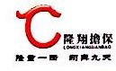 四川隆翔非融资性担保有限公司 最新采购和商业信息