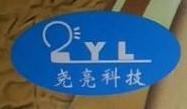 杭州新尧亮照明科技有限公司 最新采购和商业信息