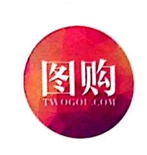 河南图购进出口贸易有限公司 最新采购和商业信息