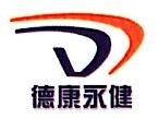 北京德康永健科技有限公司 最新采购和商业信息