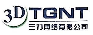 三力网络有限公司 最新采购和商业信息