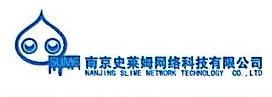 南京史莱姆网络科技有限公司