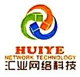 广东汇业网络科技有限公司 最新采购和商业信息