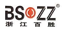 浙江百胜机车部件有限公司 最新采购和商业信息