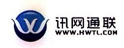 北京讯网通联科技有限公司 最新采购和商业信息