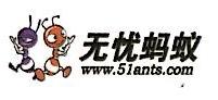 无忧蚂蚁(苏州)城市物流服务有限公司 最新采购和商业信息