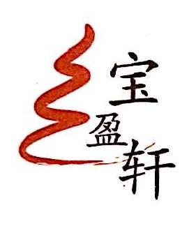 北京宝盈轩书画艺术研究院有限公司 最新采购和商业信息