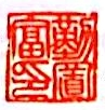 广西勤置富房地产开发有限公司