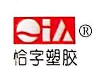 沈阳市恰字塑胶有限公司 最新采购和商业信息