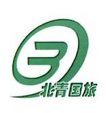 北青国际旅行社(北京)有限公司 最新采购和商业信息