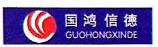 国鸿信德(北京)商贸有限公司 最新采购和商业信息