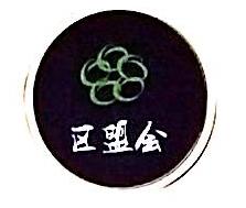 广州问问信息科技有限公司 最新采购和商业信息